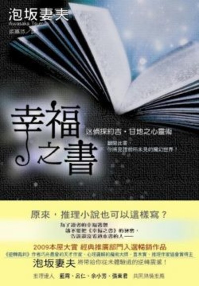 幸福之書:迷偵探約吉‧甘地之心靈術(平裝)