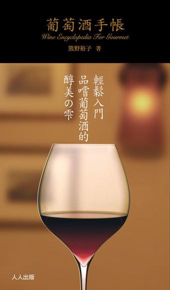 葡萄酒手帳(平裝)