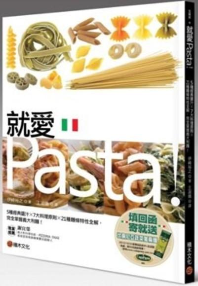 就愛Pasta!5種經典醬汁× 7大料理原則× 21種麵條特性全解,完全掌握義大利麵!
