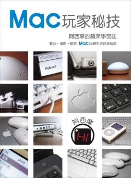 Mac玩家秘技(平裝)