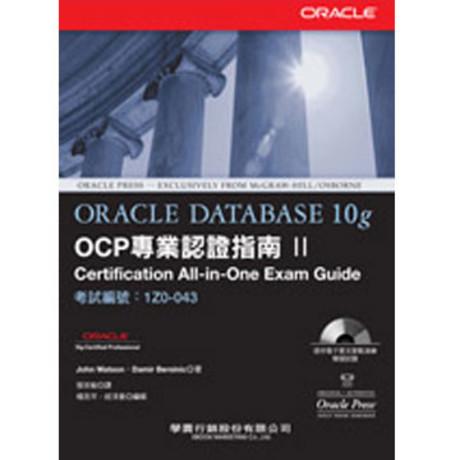 Oracle Database 10g OCP 專業認證指南Ⅱ 考試編號:1Z0-043