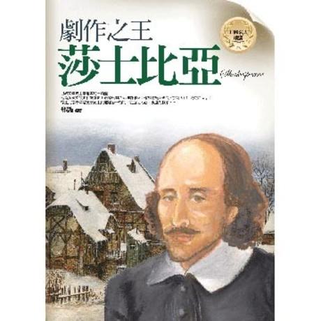 劇作之王-莎士比亞(平裝)