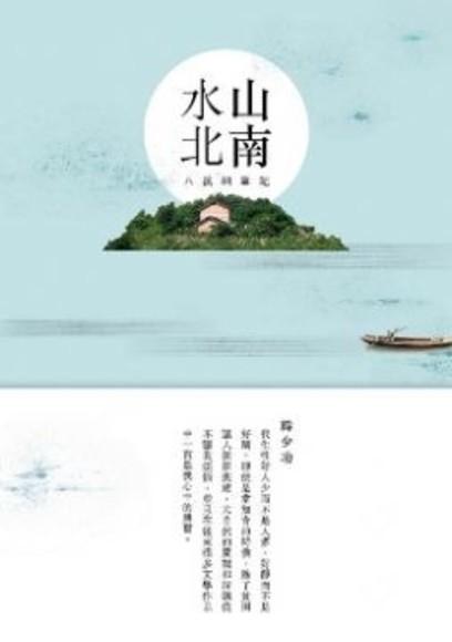山南水北:八溪峒筆記