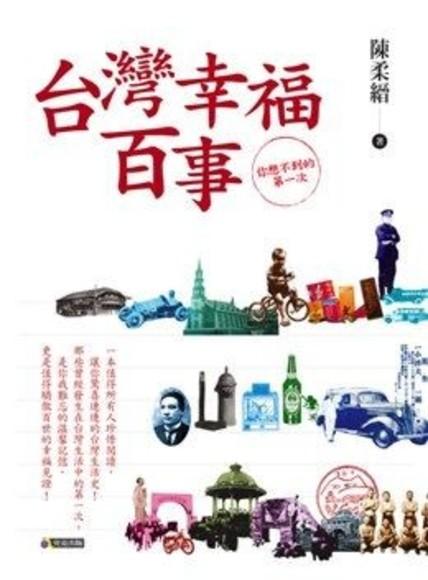 台灣幸福百事(平裝)