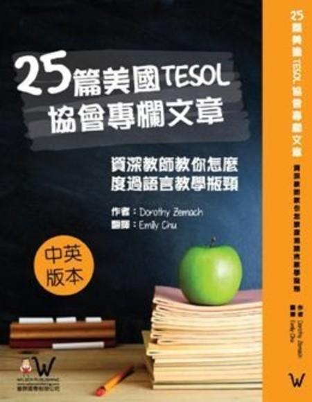 25篇美國TESOL協會專欄文章:資深教師教你怎麼度過語言教學瓶頸(中英版本)