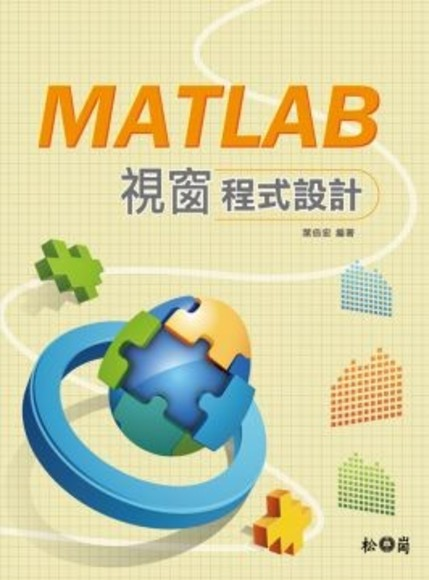 MATLAB視窗程式設計