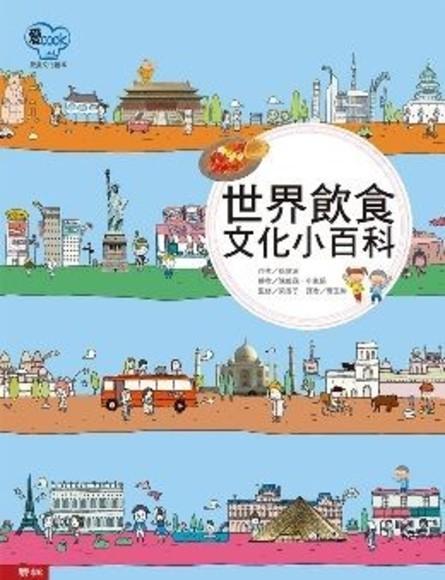 世界飲食文化小百科(精裝)