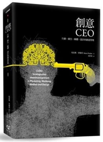 創意CEO:行銷、廣告、媒體、設計的創意管理(平裝)