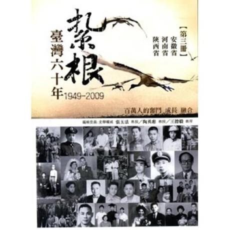 紥根臺灣六十年(第三冊)