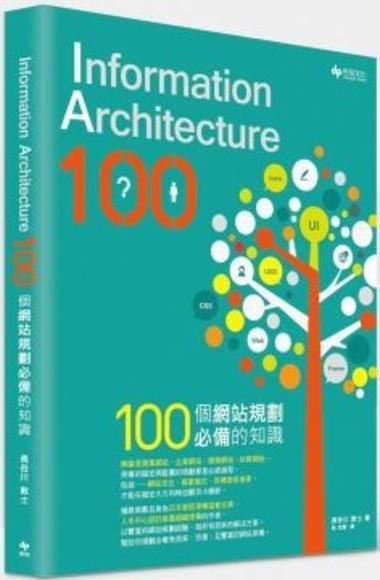 Information Architecture 100:100個網站規劃必備的知識
