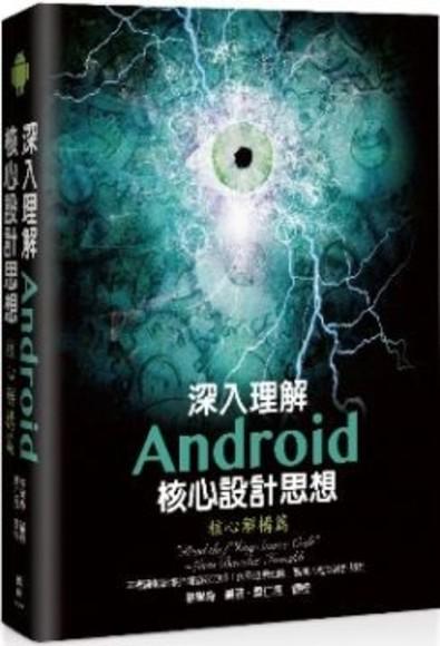 深入理解Android核心設計思想:核心解構篇