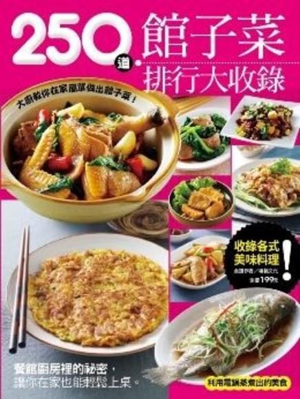 250道館子菜排行大收錄