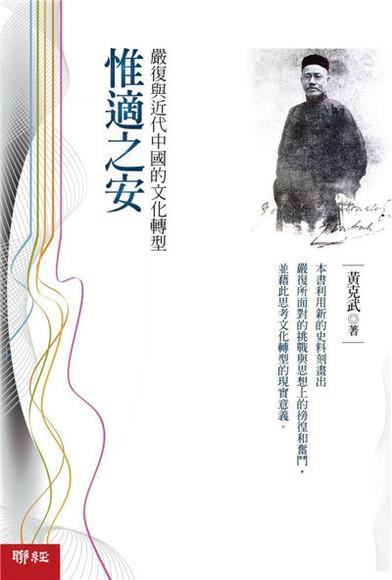 惟適之安:嚴復與近代中國的文化轉型(精裝)