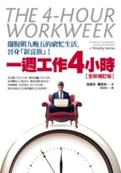 一週工作4小時:擺脫朝九晚五的窮忙生活,晉身「新富族」!(全新增訂版)