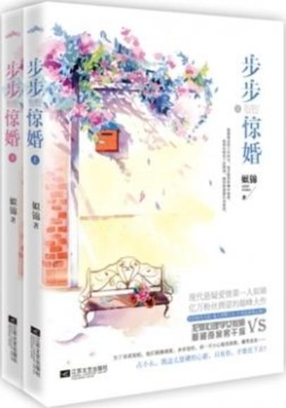 步步驚婚(全二冊)(簡體書)