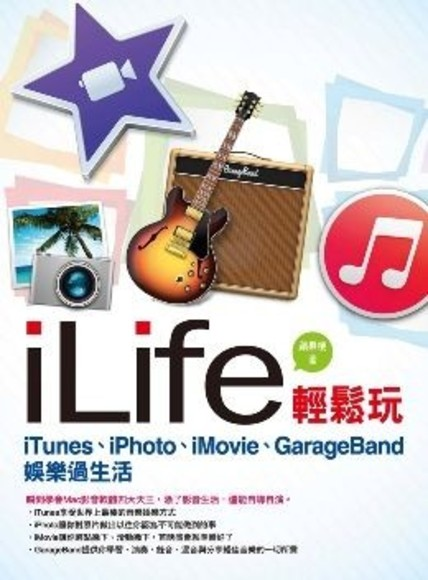 iLife輕鬆玩:iTunes、iPhoto、iMovie、GarageBand娛樂過生活