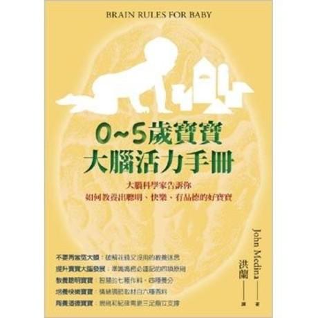 0~5歲寶寶大腦活力手冊:大腦科學家告訴你如何教養出聰明、快樂、有品德的好寶寶(平裝)