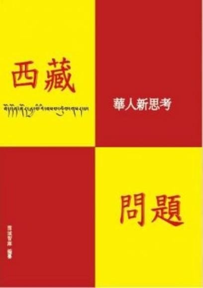 西藏問題:華人新思考