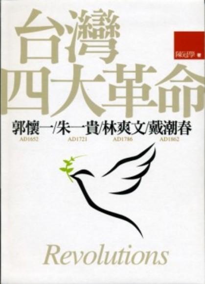 台灣四大革命(軟皮精裝)