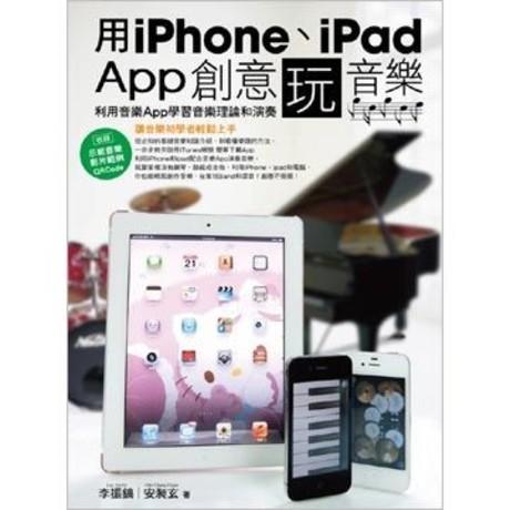 用iPhone、iPad App創意玩音樂