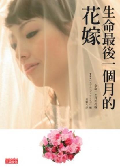 生命最後一個月的花嫁(平裝)
