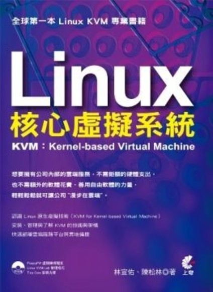 Linux 核心虛擬系統 - KVM:Kernel-based Virtual Machine