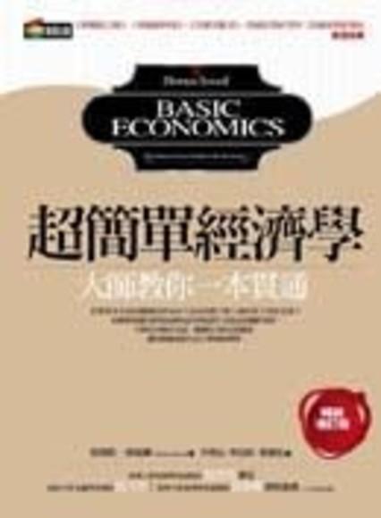 超簡單經濟學(平裝)