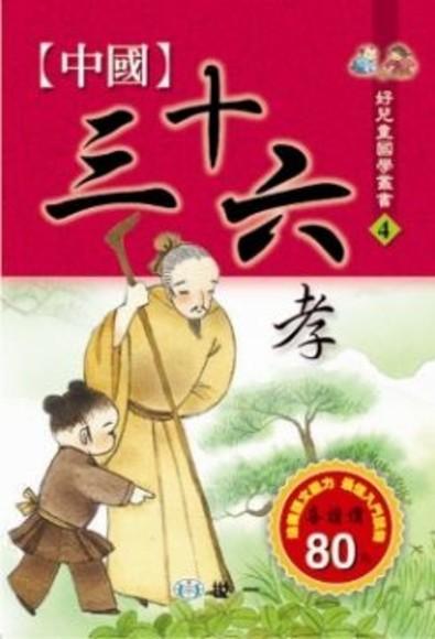 中國三十六孝(平裝/注音/雙色印刷)