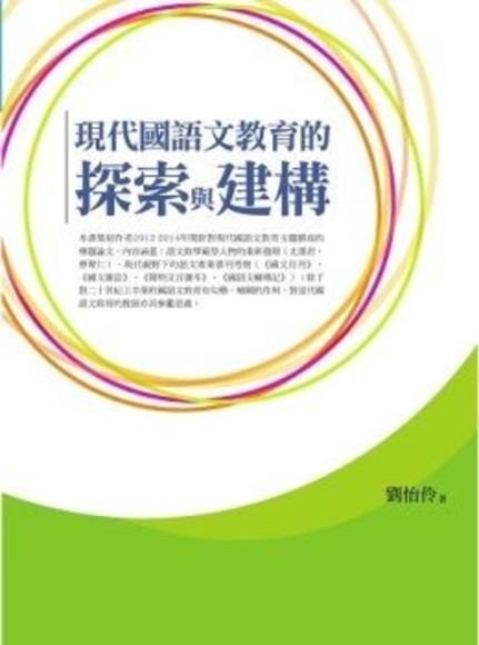 現代國語文教育的探索與建構
