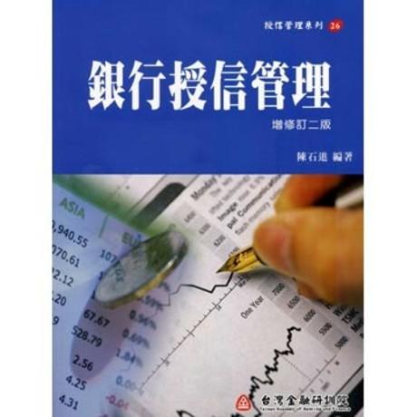 銀行授信管理(增修訂二版)