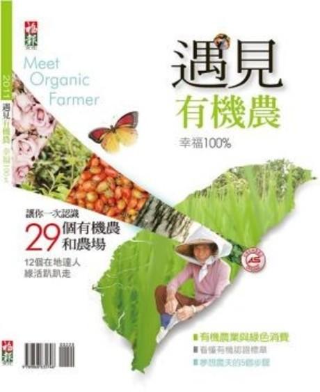 遇見有機農-幸福100%:讓你一次認識29個有機農和農場