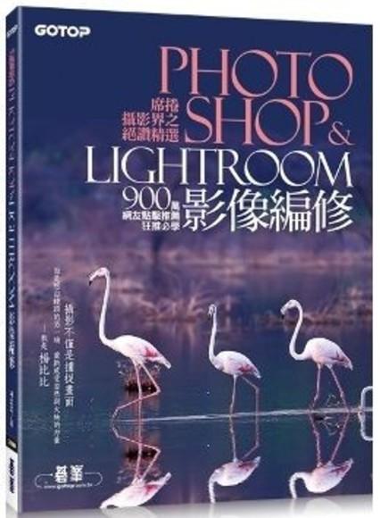席捲攝影界之絕讚精選Photoshop&Lightroom影像編修(900萬網友點擊推薦狂推必學)