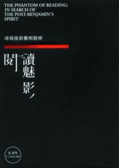 閱讀魅影: 尋找後班雅明精神(平裝)
