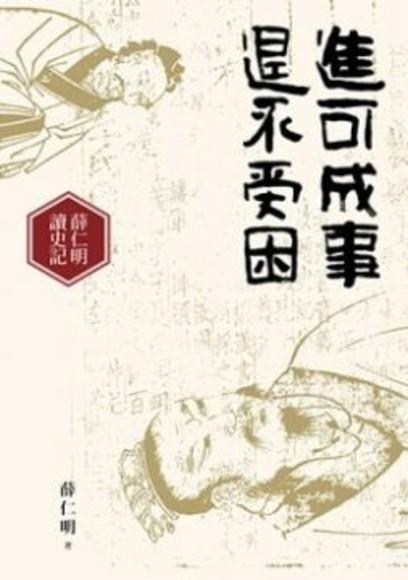 進可成事,退不受困:薛仁明讀史記(附朗讀CD)
