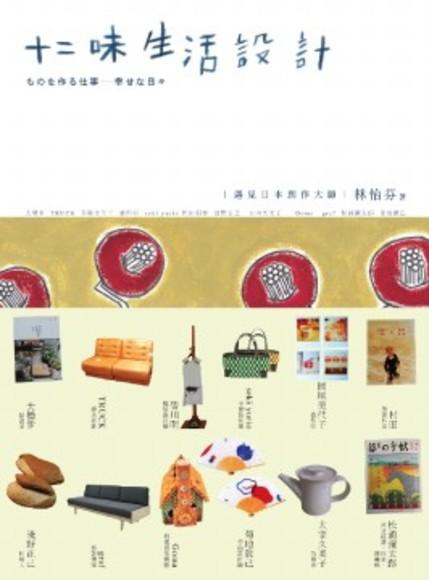 十二味生活設計---遇見日本創作大師