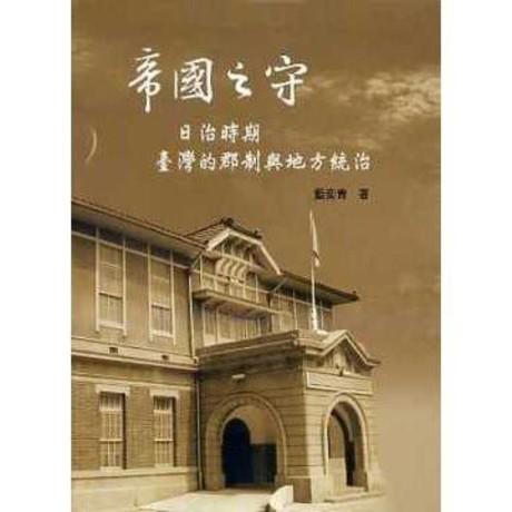 帝國之守─日治時期臺灣的郡制與地方統治(精裝)