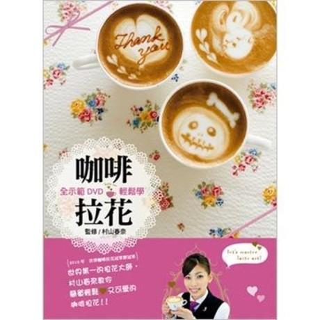 咖啡拉花(附全書DVD)(平裝附數位影音光碟)