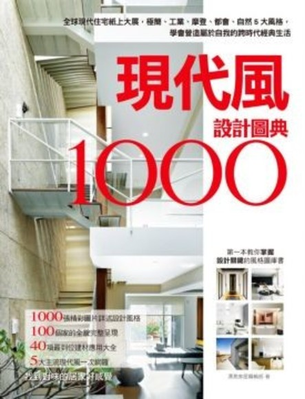 現代風設計圖典1000:全球現代住宅紙上大展,極簡、工業、摩登、都會、自然5大風格,學會營造專屬自我的跨時代經典生活