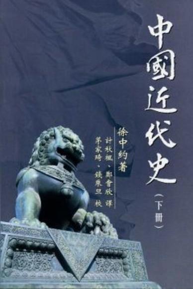 中國近代史 (下冊)