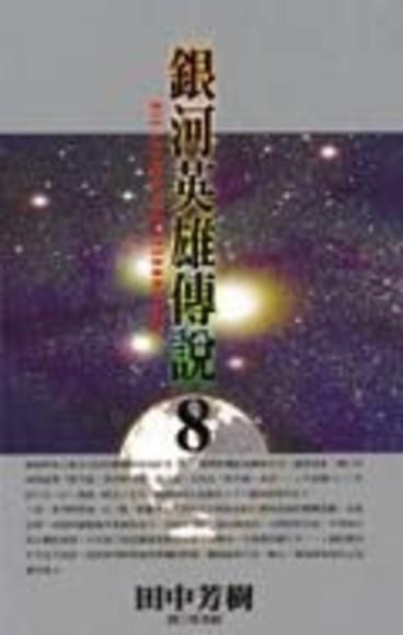 銀河英雄傳說(8)
