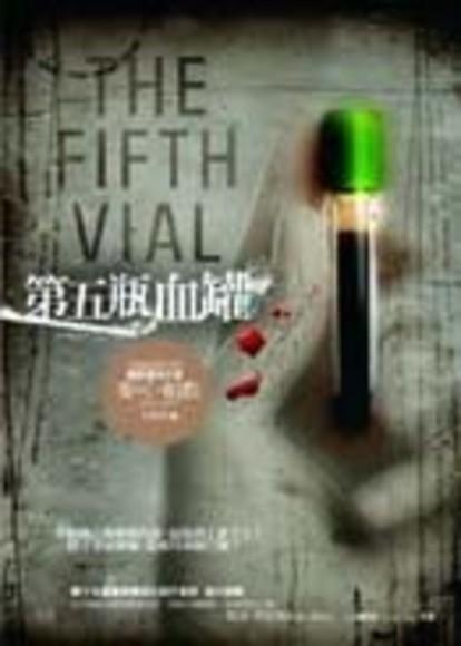 第五瓶血罐(平裝)