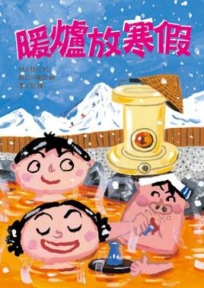 暖爐放寒假