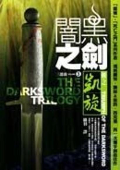 闇黑之劍三部曲3劍之凱旋(平裝)