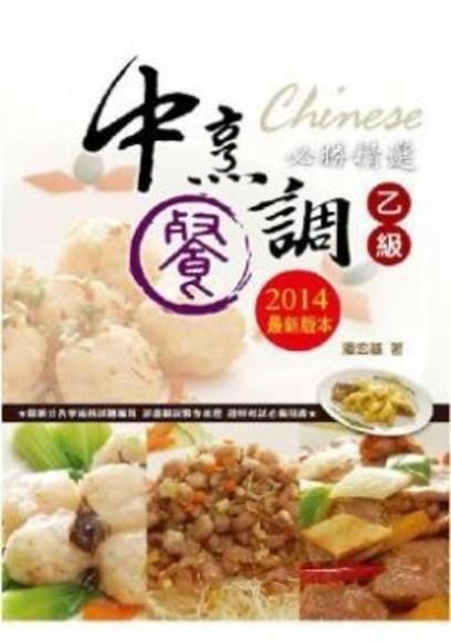 中餐烹調乙級必勝精選(2014最新版)