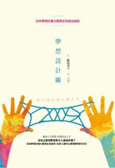 夢想設計圖:日本夢想計畫大獎得主的成功祕訣(平裝)