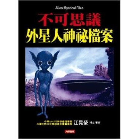 不可思議外星人神祕檔案(最新版)