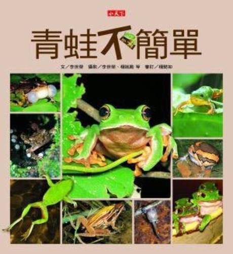 青蛙不簡單(精裝)