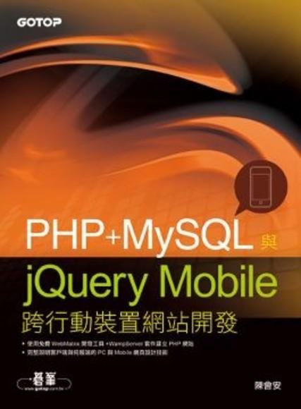 PHP+ MySQL與jQuery Mobile跨行動裝置網站開發