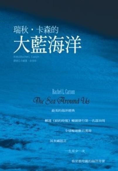 大藍海洋(平裝)