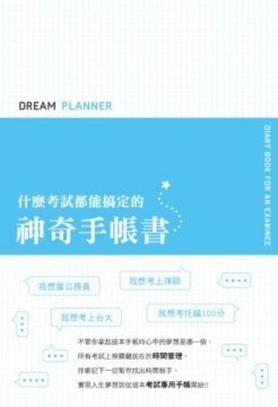 Dream Planner 什麼考試都能搞定的神奇手帳書(藍版)